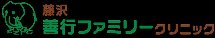 藤沢善行ファミリークリニック